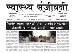 Weekly Swasth Sanjivani (साप्ताहिक स्वास्थ संजीवनी) - संपादक: डॉ. गणेश देशमुख - Read on ipad, iphone, smart phone and tablets.