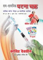 Ghatna Chakra Monthly Current Affairs - Read on ipad, iphone, smart phone and tablets