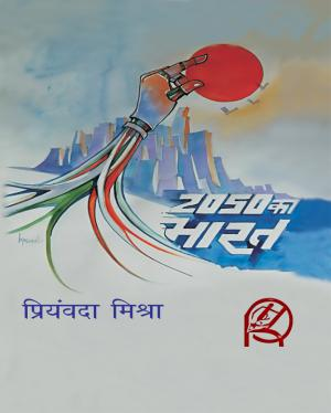 2050 ka bharat - Read on ipad, iphone, smart phone and tablets.