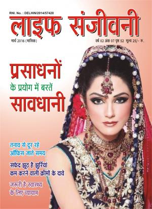 life sanjeevani - Read on ipad, iphone, smart phone and tablets.