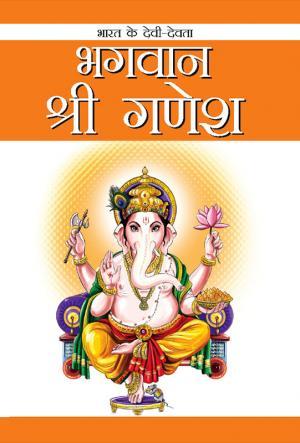 Bhagwan Shri Ganesh
