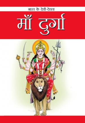 Maa Durga - Read on ipad, iphone, smart phone and tablets.