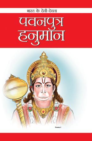 Pawanputra Hanuman