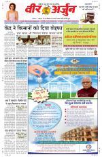 veer arjun - Read on ipad, iphone, smart phone and tablets