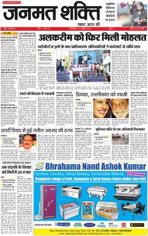 Janmat Shakti - Read on ipad, iphone, smart phone and tablets.