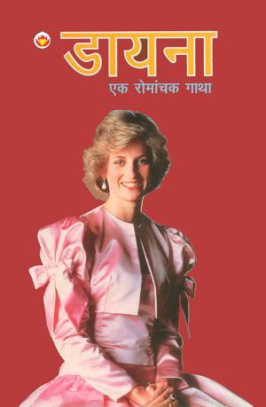 Diana : Ek Romanchak Gatha