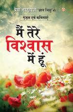 Mein Tera Viswash Mein Hoon - Read on ipad, iphone, smart phone and tablets