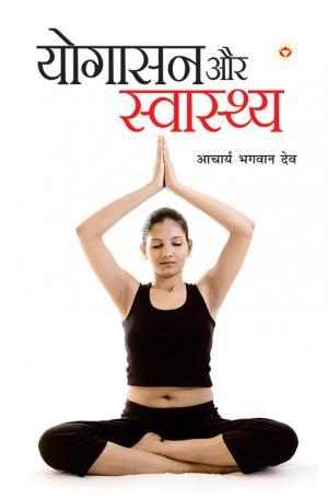 Yogashan Aur Swasthya