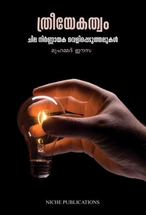 TRIYEKATHWAM Chila Nirnnayaka Velippeduthalikal - Read on ipad, iphone, smart phone and tablets.