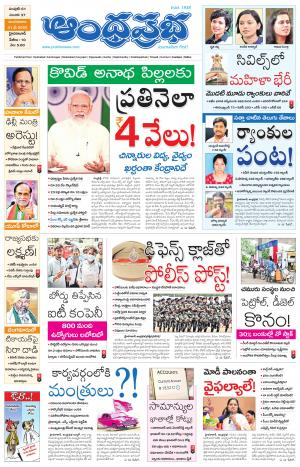 Telangana Main - Read on ipad, iphone, smart phone and tablets.
