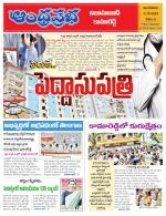 Nizamabad - Read on ipad, iphone, smart phone and tablets