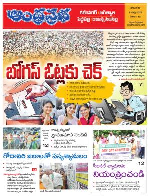 Karimnagar - Read on ipad, iphone, smart phone and tablets.