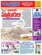 Mahabubnagar - Read on ipad, iphone, smart phone and tablets