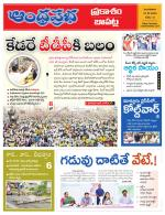 Prakasam - Read on ipad, iphone, smart phone and tablets