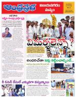 Vijayanagaram - Read on ipad, iphone, smart phone and tablets