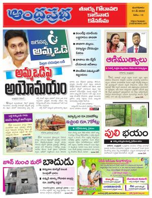 East Godavari - Read on ipad, iphone, smart phone and tablets.