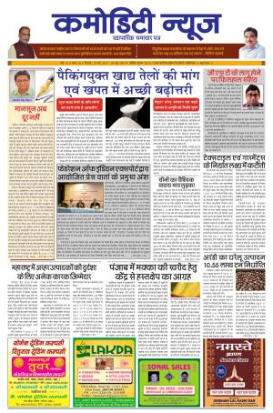 COMMODITY NEWS