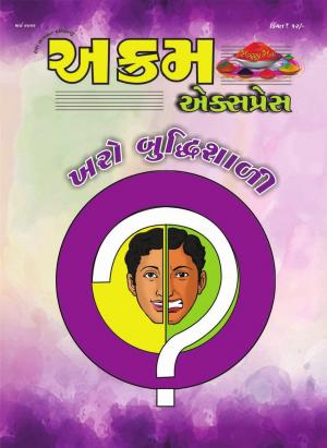 Akram Express - Gujarati - Read on ipad, iphone, smart phone and tablets.