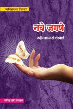 Nave Jagane (नवे जगणे) - संदीप शेडबाळे  - Read on ipad, iphone, smart phone and tablets