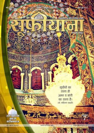 Sufiyana - Read on ipad, iphone, smart phone and tablets.