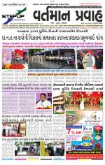 VARTMAN PRAVAH Dt.02-05-2016 - Read on ipad, iphone, smart phone and tablets