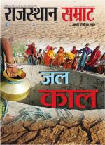 Rajasthan Samrat - Read on ipad, iphone, smart phone and tablets