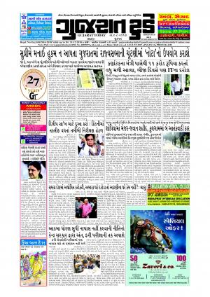 GUJARAT TODAY Epaper - Read on ipad, iphone, smart phone and tablets.