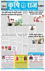 Krishi Raj - Read on ipad, iphone, smart phone and tablets