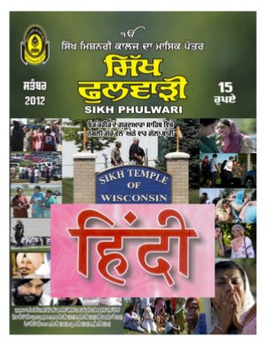 Sikh Phulwari (Hindi ) - Read on ipad, iphone, smart phone and tablets.