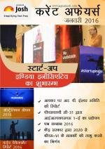 Current Affairs January 2016 Hindi eBook - Read on ipad, iphone, smart phone and tablets