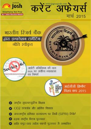 Current Affairs March 2015 eBook (Hindi)