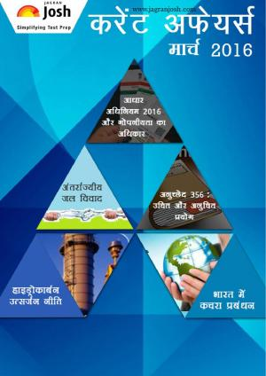 Current Affairs March 2016 eBook Hindi