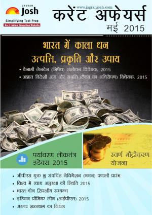 Current Affairs May 2015 eBook (Hindi)