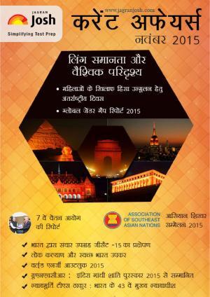 Current Affairs November 2015 eBook (Hindi)