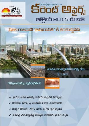 Current Affairs October 2015 eBook - (Telugu)