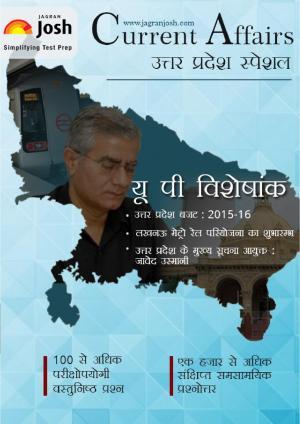 Uttar Pradesh Currrent Affairs 2015 Hindi - eBook
