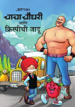 CHACHA CHAUDHARY AND CRISPY'S MAGIC MARATHI - Read on ipad, iphone, smart phone and tablets