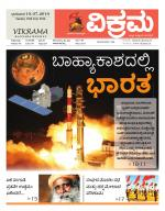 Vikrama Weekly - Read on ipad, iphone, smart phone and tablets