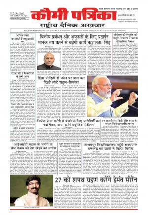 Qaumi Patrika - Hindi - Read on ipad, iphone, smart phone and tablets.