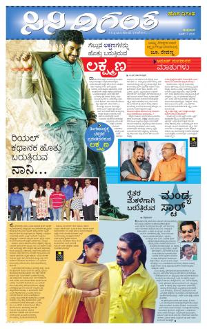 Cine Digantha - Friday - Read on ipad, iphone, smart phone and tablets.