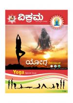 Vikrama Yoga Special - Read on ipad, iphone, smart phone and tablets