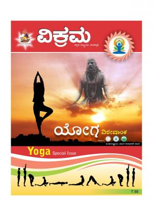 Vikrama Yoga Special - Read on ipad, iphone, smart phone and tablets.