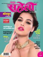 Meri Saheli - Read on ipad, iphone, smart phone and tablets