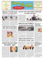 Punjab Di Awaaz - Read on ipad, iphone, smart phone and tablets