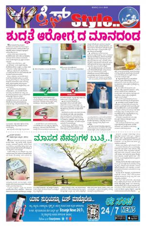 Health And Lifestyle - Saturday