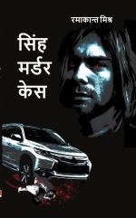 Singh Murder Case - Read on ipad, iphone, smart phone and tablets