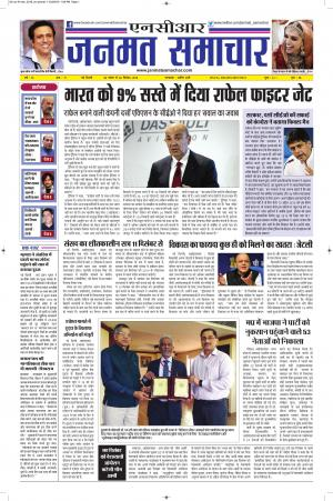 Janmat Samachar - Read on ipad, iphone, smart phone and tablets.