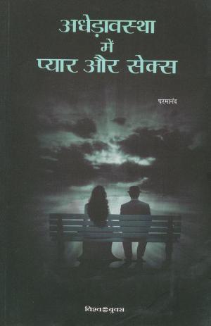 Adhedavastha Mein Pyar Aur Sex (अधेड़ावस्था में प्यार और सेक्स) - Read on ipad, iphone, smart phone and tablets.