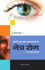 Badti Umar Aur Vridhavastha Ke Rog Evam Un ke Upchar (बढ़ती उम्र और वृद्धावस्था के नेत्ररोग व उन के उपचार) - Read on ipad, iphone, smart phone and tablets