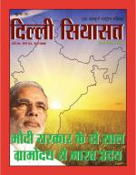 Dilli Siasat - Read on ipad, iphone, smart phone and tablets